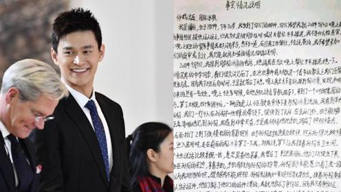 孙杨案证人手写信曝光:我不是助理只是建筑工,当时被拖去当司机