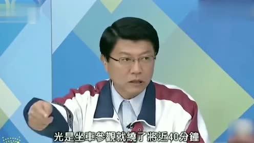 台湾节目:带台湾农民到大陆见识什么叫市场!