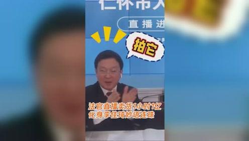 法官直播卖货1小时1亿 化身李佳琦妙语连珠