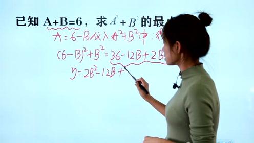 广东初中数学经典题型:已知A+B=6,求A²+B²的最小值