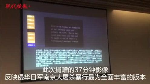 南京大屠杀再添37分钟光影铁证