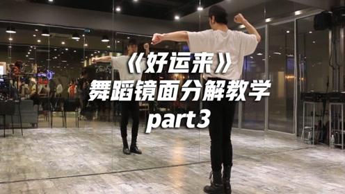 红红火火年会舞蹈,《好运来》舞蹈镜面分解教学part3