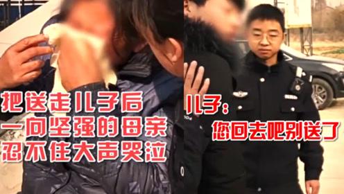 可怜父母心!60岁母亲带逃犯儿子自首忍不住大哭:交给警察我放心