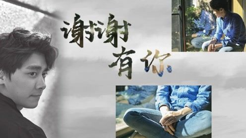 李易峰出道十二周年贺《谢谢有你》by 枫与浅