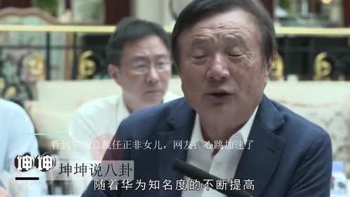 看到华为总裁任正非女儿!网友:心跳加速了!