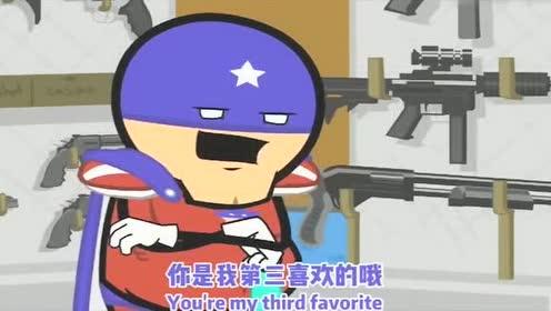 氰化欢乐秀:为什么所有的枪都往天上飞?星条侠都崩溃了