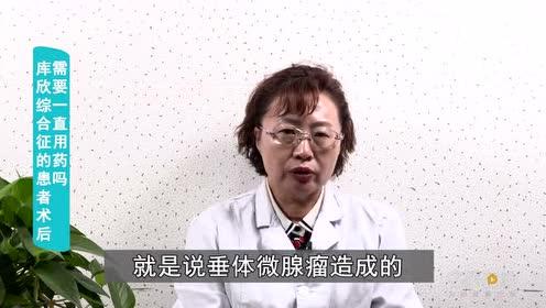 库欣综合征的患者术后需要一直用药吗