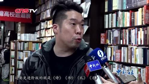 大陆图书走俏台湾书店老板揭背后原因