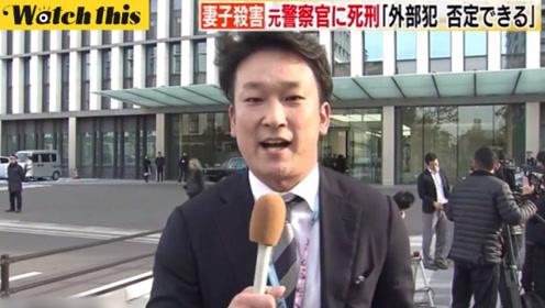 日本原警官杀害妻儿案被告终判死刑 记者神情激动现场飞奔做报道