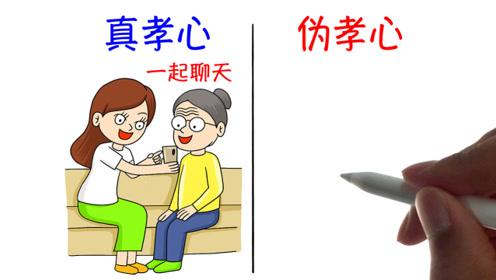 真孝心VS伪孝心,2张漫画一对比,网友:明白了!