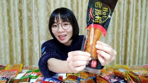妹子花26元买辣条大礼包,60个不同品牌的辣条,哪种才是最好吃?