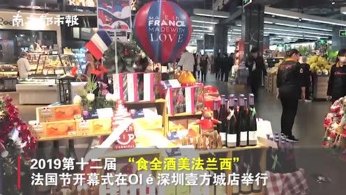 """多种烹饪技术结合玩转分子料理,深圳这个""""法国食品节""""花样多"""