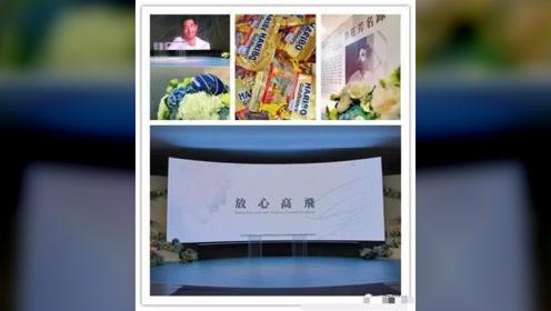 高以翔告别仪式今日在台北殡仪馆举行,300多位亲友到场送行