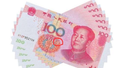"""人民币上有个""""错别字"""",至今都没改过来,你能看出是哪个吗?"""