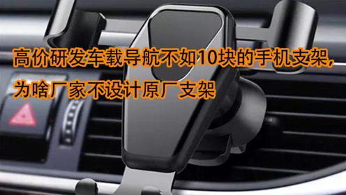 高价研发车载导航不如10块的手机支架,为啥厂家不设计原厂支架