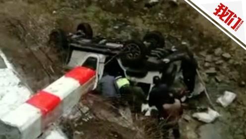 山西长治4名扶贫队员下乡时发生翻车事故 2人遇难