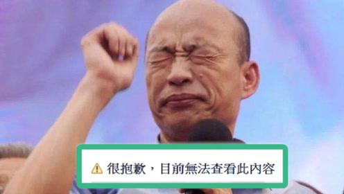 脸书不要脸!选前一个月,韩国瑜最大后援会被脸书封了号