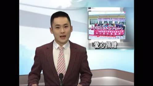 """""""远方博爱慈善联盟""""汇聚爱心助力山区教育!"""