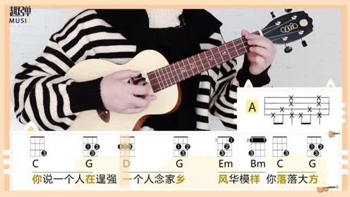 《桥边姑娘》尤克里里弹唱教学