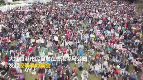航拍香港控诉暴力大集会现场
