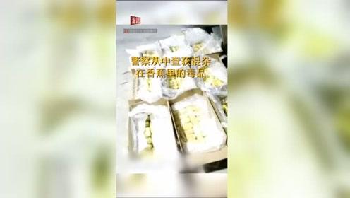 直击云南跨境运输毒品案查获现场:114.72公斤毒品混杂...