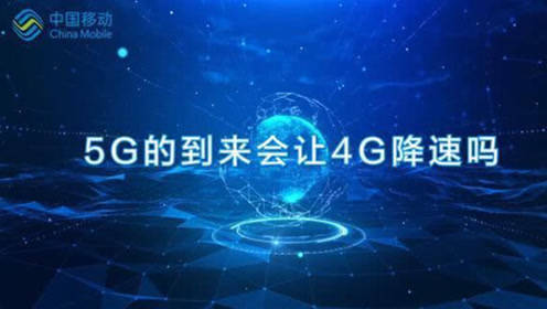 中国移动:5G商用不会对4G降速