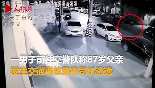 男子撞伤老人还谎称助人为乐 民警调看监控秒识破:拘他
