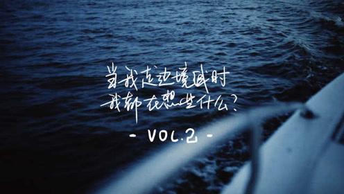Vlog|极致浪漫:躺在黑龙江上数星星