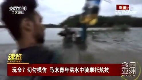 玩命?切勿模仿 马来青年洪水中骑摩托炫技