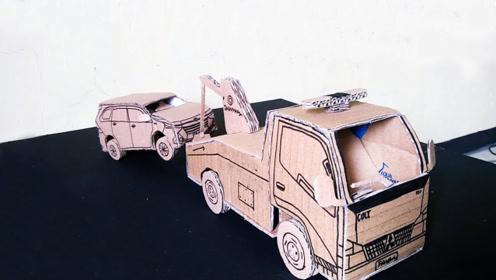 纸板玩具diy,手工制作汽车救援拖车,真的很好玩