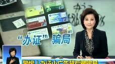 警惕!办证小广告背后藏骗局:山东枣庄 轻信办证小广告 被骗一万五千多