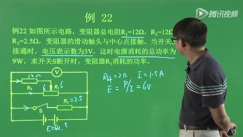 高中-闭合电路欧姆定律例题精选-上海腾飞教育