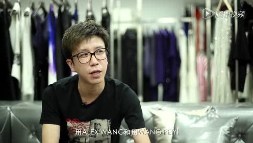 王培沂:中国订制 美出生命力