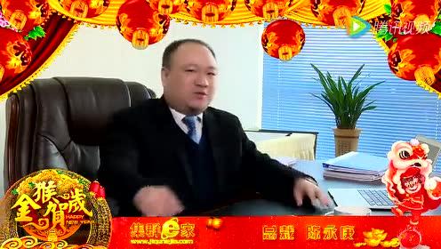 集群e家2016新春大拜年2