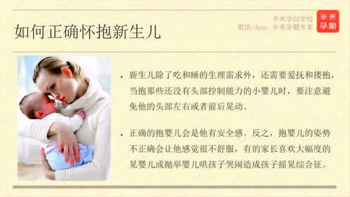 【半米孕妇学校】新生儿护理(2):你真的会照顾你的小宝宝吗?