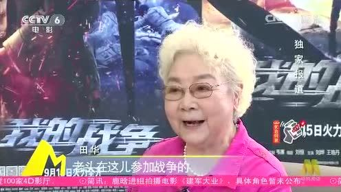 CCTV-6《中国电影报道》——今日头条·老艺术家力荐《我的战争》