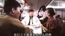 打麻将两个男人合伙出千骗老太太,没想到这个场子就是老太太的 - 腾讯视频