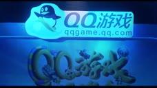 《QQ游戏玩游会》第二期——棋牌乱斗,壕礼放送