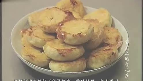 台儿庄洪家煎包的制作视频
