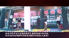 [体育]百色精武搏击俱乐部