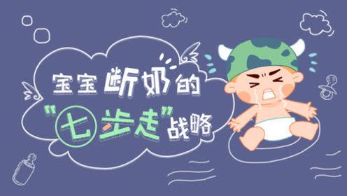 """宝宝断奶的""""七步走""""战略"""