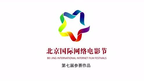 《贴身卧底》北京国际网络电影节图片