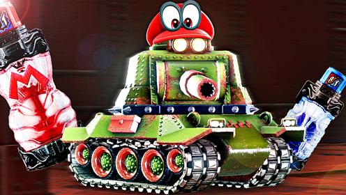 屌德斯解说 超级马里奥 奥德赛08 马里奥!坦克!最佳匹配!