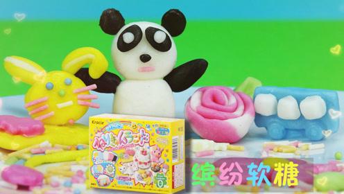 缤纷橡皮糖制作可爱大熊猫和小火车,日本食玩玩具