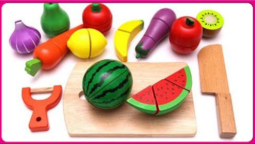亲子互动学习认识蔬菜和水果 现实水果切切乐游戏扮家家 小伶玩具