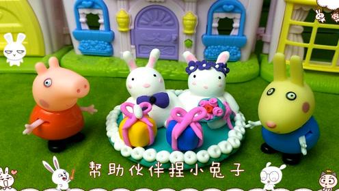 小猪佩琪帮助伙伴捏小兔子 彩泥课堂 亲子游戏 幼儿园彩泥手工