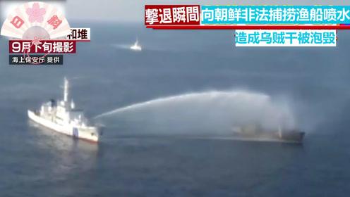 日本海上自卫队截击朝鲜渔船 水柱喷射已击退300余艘