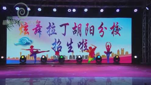 费县胡阳镇炫舞拉丁专业学校精彩汇演