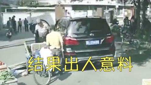 奔驰车被三轮刮蹭,车上下来一男子拿着棍子,结果出人意料