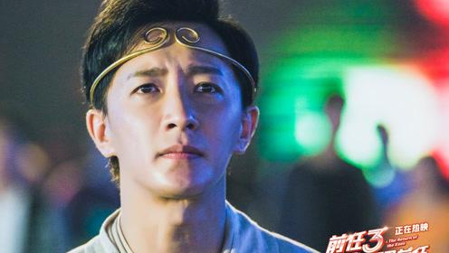 《前任3》催泪片段 韩庚扮至尊宝告别爱情